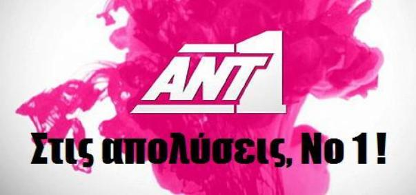 ant1-apoliseis